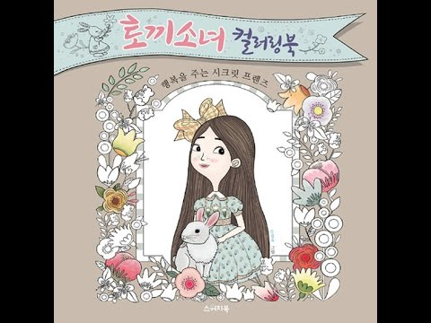Bunny Girl Coloring Book for Adult, Korean Coloring Book YouTube