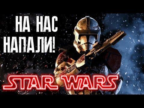 НА НАС НАПАЛИ! ►STAR WARS - Extracting◄ Garry's Mod thumbnail
