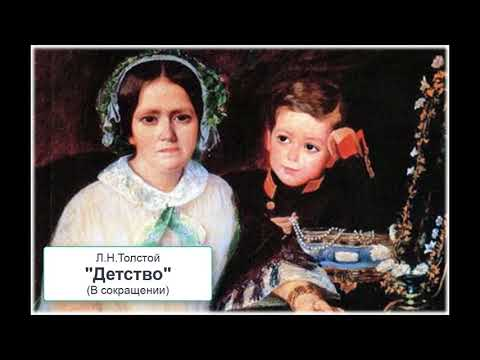 """Л.Н. Толстой """"Детство"""" (В сокращении). Литературное чтение. 4 класс."""