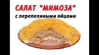 """САЛАТ """"МИМОЗА"""" с перепелиными яйцами"""