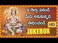 Jai Hanuman Songs Jukebox In Telugu - Jai Hanuman Special Songs || Telugu Best Devotional Jukebox