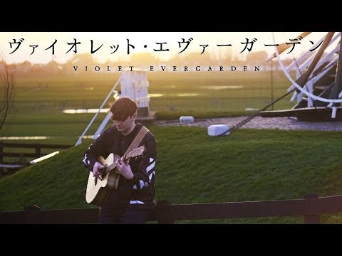 Violet Evergarden OP - Sincerely - Fingerstyle Guitar Cover