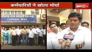 Raipur News CG: Apex Bank कर्मचारियों ने खोला मोर्चा | काली पट्टी लगाकर विरोध |