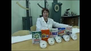 Контрольная закупка порошок КОНТРОЛЬНАЯ ЗАКУПКА стиральные порошки апрель 2016г