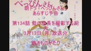 朝ドラ「べっぴんさん」あらすじ予告 第134話 藍の成長を撮影する紀夫 3...