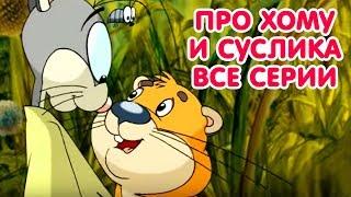 Удивительные приключения Хомы все серии подряд | Мультфильмы для детей