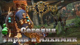 Тиран и Алхимик! Nosgoth (#10)