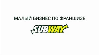 Малый бизнес по франшизе Subway