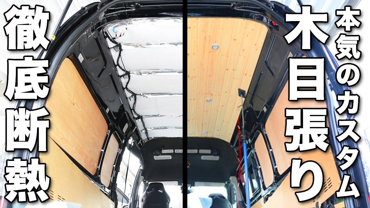 [ハイエース車中泊DIY]やっぱり木目張りしたくなるんですよね、ハイエース好きは最終的に。【前編】│ハイエースDXを理想のバンライフ仕様へDIY!#07