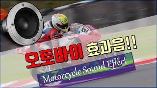 오토바이(모터싸이클) 효과음!! Motorcycle S…