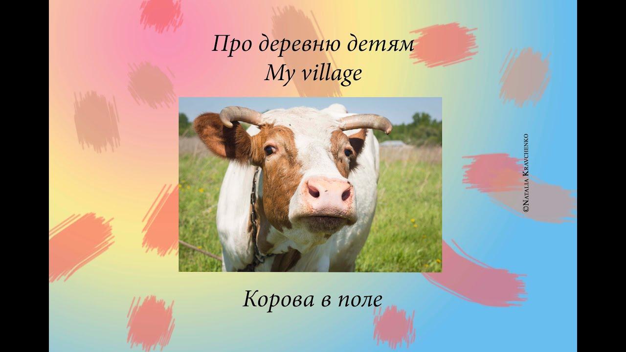Корова в Поле | Заработок Автоматом с Телефона
