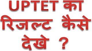 UpTET ka result online kaise dekhe   How to download result of UPTET in Hindi