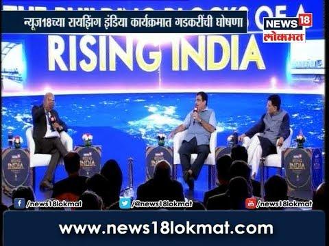 #News18RisingIndia - See What Nitin Gadkari Said About Proposed Floating Hotel in Mumbai