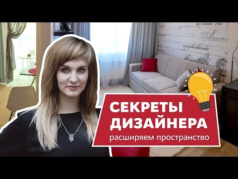 Секреты дизайна квартир. Расширяем пространство | Продается квартира. Ставрополь, Михайловск 2018.