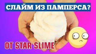 снежный слайм из памперса от Star Slime / Проверка рецепта