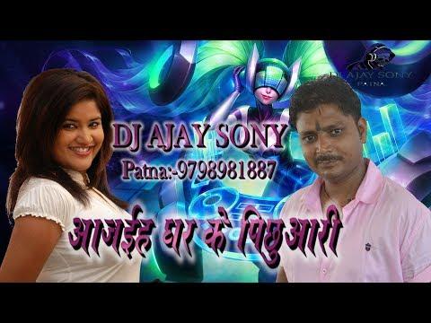भुकुर भुकुर लाइट बारेम करेजऊ   Bhukur Bhukur Light Barem   DJ Ajay Sony Patna 9798981887