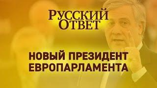 Русский ответ: Новый президент Европарламента(, 2017-01-18T21:58:50.000Z)