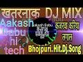 Kajrwa Kariya Lagaala Hard Dj Toing Mix Hit Song}{Akash.Babu.Hi.Tech.Kaidaha.Khurd.Kauriram.G.k.p}🆙