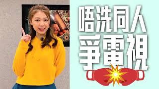 【嘉殷教你睇電視 Vol.3 - 如何有效用Now Player而不傷屋企人感情】