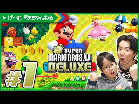 #1 久々のマリオ! Newスーパーマリオブラザーズ U デラックス | げ〜む まえちゃんねる