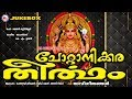 Download ശ്രീചോറ്റാനിക്കര തീർത്ഥം | SreeChottanikkara Theertham | Hindu Devotional Songs Malayalam |DeviSongs MP3 song and Music Video