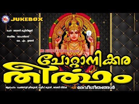 ശ്രീചോറ്റാനിക്കര തീർത്ഥം | SreeChottanikkara Theertham | Hindu Devotional Songs Malayalam |DeviSongs