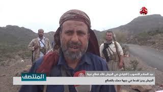الجيش يحرز تقدما في جبهة حمك بالضالع