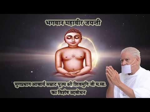 29-03-2018  भगवान महावीर जयन्ती  भाग-1