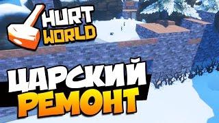 HurtWorld - ЦАРСКИЙ РЕМОНТ ( ВЫЖИВАНИЕ + HARDCORE ) #26
