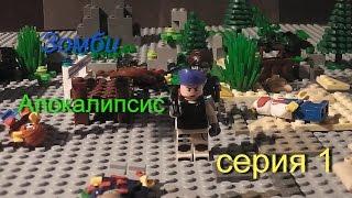 Зомби Апокалипсис серия 1-LEGO  мультфильм (Zombie Apocalypse series 1 )