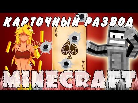 Карточный развод (Minecraft)из YouTube · С высокой четкостью · Длительность: 3 мин53 с  · Просмотры: более 103,000 · отправлено: 11/18/2014 · кем отправлено: BenderChat