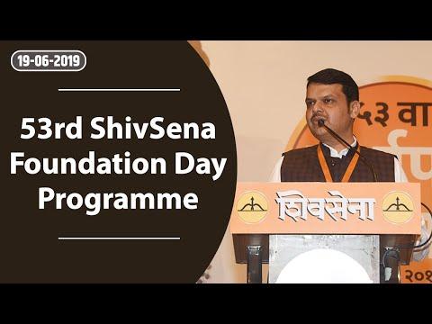 CM Devendra Fadnavis at 53rd ShivSena Foundation Day Programme, Mumbai