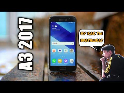Зачем Samsung A3 (2017), в конце 2019-ГО, СЕРЬЁЗНО?