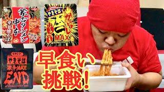 辛いカップ麺3種早食いに挑戦!!!【YouTuber】