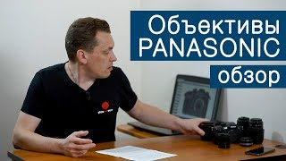Объективы Panasonic. Обзор
