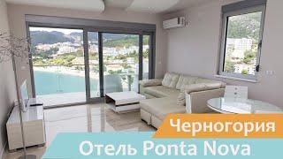 Отель Ponta Nova Рафаиловичи Черногория Видео обзор
