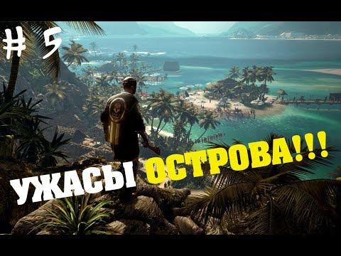 УЖАСЫ РАЙСКОГО ОСТРОВА!!! (Dead Island # 5)