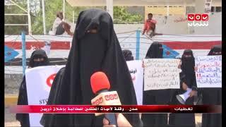 تغطيات | #عدن ... وقفة لامهات المعتقلين للمطالبة بإطلاق ذويهن | يمن شباب