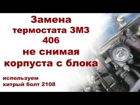 Замена термостата ЗМЗ 406 не снимая корпуса с блока + болт от 2108