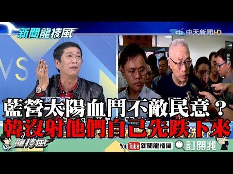 【精彩】藍營太陽血鬥不敵民意? 林國慶:韓沒射他們自己先跌下來