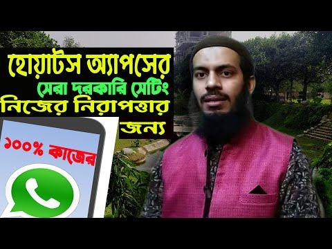 হোয়াটস অ্যাপসের সেরা সেটিং। WhatsApp সম্পর্কে গুরুত্বপূর্ণ সেটিং। Whatsapp Tricks|  WhatsApp | Best WhatsApp setting |