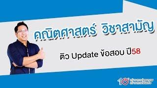 update ข อสอบ ว ชาสาม ญ ป 58 คณ ตศาสตร by พ แท ป alevel