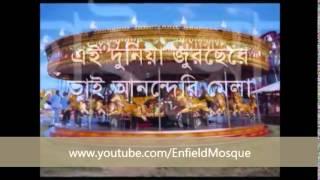 Bismillah Bangla Nat