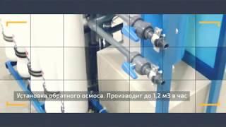 Производство водоочистного оборудования. Обзор реализованных проектов