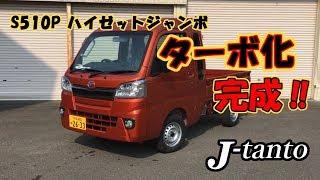 【全国初?!】 S510P ハイゼットジャンボ ターボ化