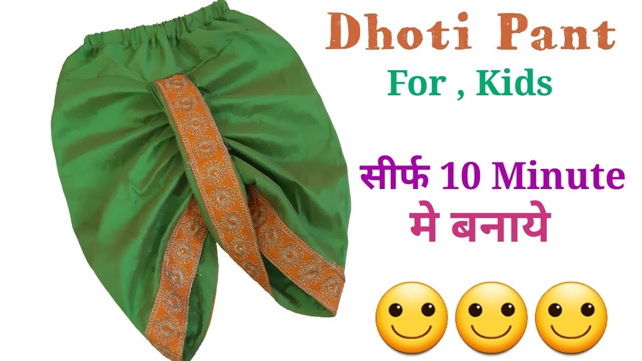 Download सिर्फ 10 Minute मे बनाये Dhoti Pant For Kid's // Cutting and Stitching // by Simple cutting