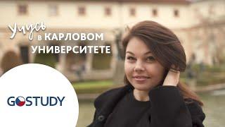 Образование в Чехии. Карлов университет. Отзыв студентки GoStudy (ГоуСтади).
