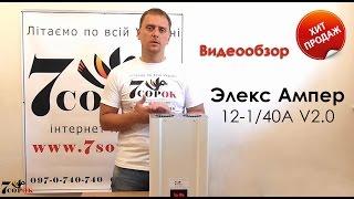 Стабилизатор напряжения Элекс Ампер 12-1/40А V2.0 Стабилизатор для дома Элекс