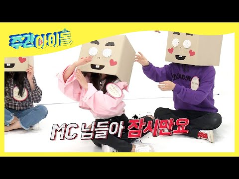 (Weekly Idol EP.321) KNK Seung Joon's Perfect Game [퍼펙트게임, 크나큰 승준의 자비 없는 열일]