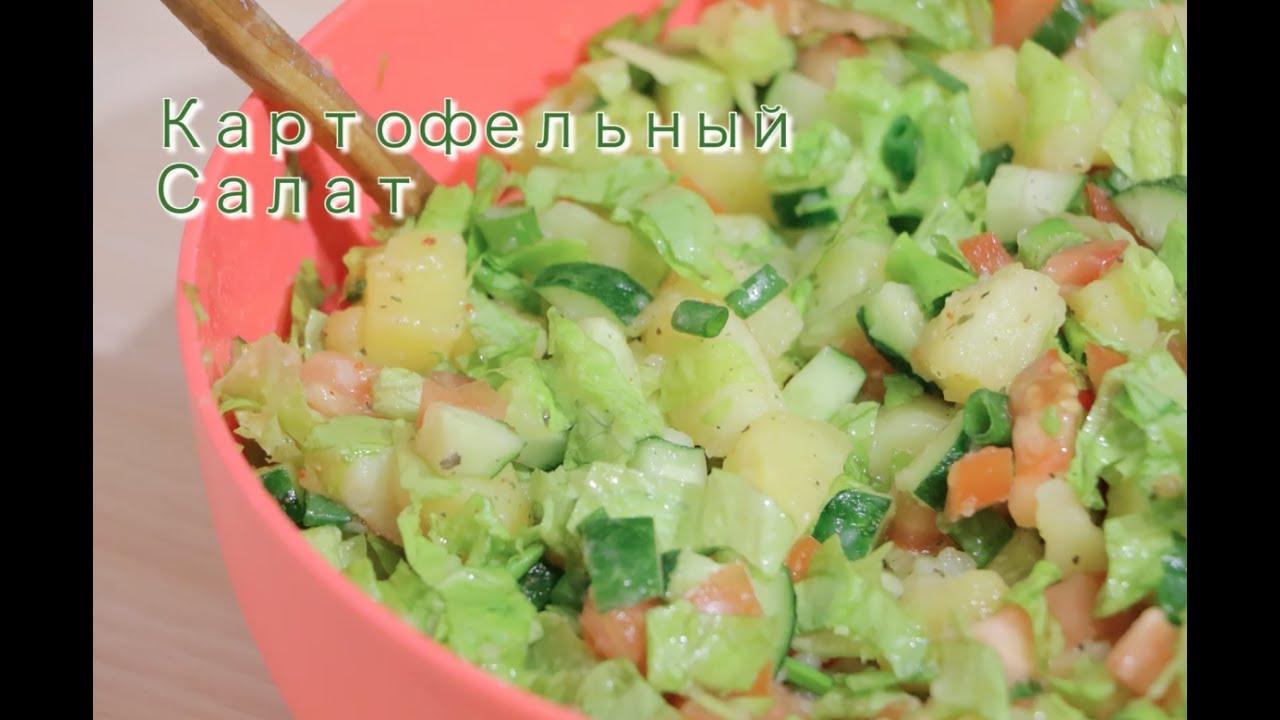 Картофельный Салат по-турецки. Очень простой и вкусный